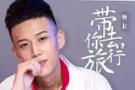 Çinli şarkıcı Xiao Zhang'ın Türkiye şarkısı Çinli turist sayısını patlattı
