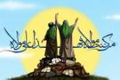 Gadiri Hum nerededir Gadiri Hum bayramı ve islamdaki yeri