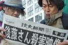 IŞİD'le mücadele için Japonya'dan mali yardım