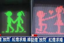 Tayvan'dan Sevgililer Günü'ne Özel Trafik Lambası