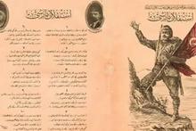 İstiklal Marşımız için yapılan besteler 2
