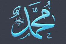 Hz. Muhammed'in beden dili