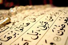 Diyanet açıkladı para karşılığı Kur'an okutmak...
