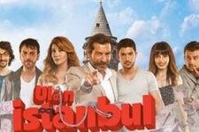 Ulan İstanbul'dan bir ilk daha sansürsüz...