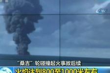 Bir haftadır yanan İran tankeri battı