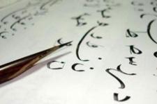 Osmanlıca'yı öğretecek öğretmene ek ders ücreti