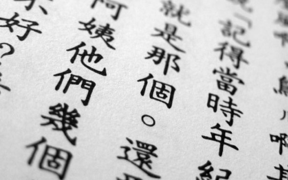 Çin Dili ve Edebiyatı taban ve taban puanı 2018 4 yıllık üniversite sıralaması