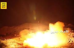 Riyad'a atılan füzenin görüntüsü yayınlandı!