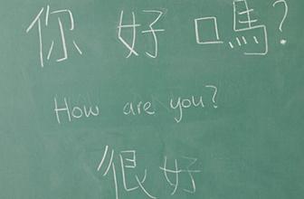 Yeni eğitim öğretim döneminde Anadolu İmam Hatip Liselerine Çince geliyor
