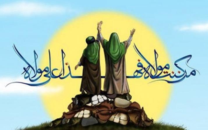 Gadiri Hum nedir, kimler kutlar Gadiri Hum bayramı resimli mesajları