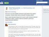 Ukrayna liderinden Mark Zuckerberg'e çağrı