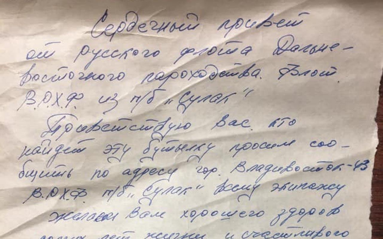 ABD'de 50 yıllık şişede mektup bulundu! Rus medyasında yankı buldu